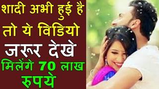 शादी अभी हुई है तो ये विडियो जरूर देखे मिलेंगे 70 लाख रुपए॥ Marriage is now Rs 70 lakh .