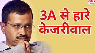 MCD Election पर BJP की पहली प्रतिक्रिया, जानिए कैसे 3A से हारे Kejriwal