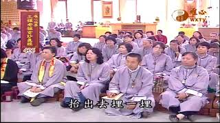 【王禪老祖玄妙真經425】  WXTV唯心電視台