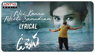 #Uppena - Nee Kannu Neeli Samudram Lyrical | Panja Vaisshnav Tej,Krithi Shetty |Vijay Sethupathi|DSP