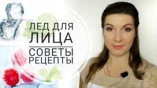 ЛЕД ДЛЯ ЛИЦА // СОВЕТЫ // РЕЦЕПТЫ