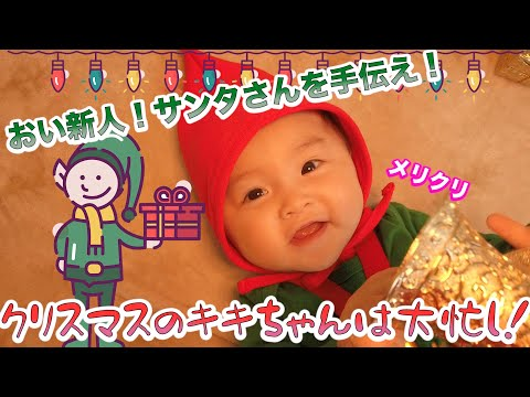 【Merry X'mas!!】小人キキちゃんクリスマスプレゼントを仕分ける!【生後6ヶ月の赤ちゃん】