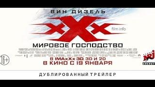 Три икса: Мировое господство (2017) Трейлер к фильму (Русский язык)