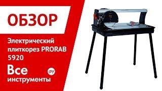 Электрический плиткорез PRORAB 5920(