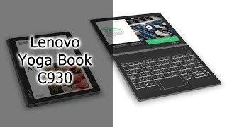 ОБЗОР | Портативный ноутбук Lenovo Yoga Book C930