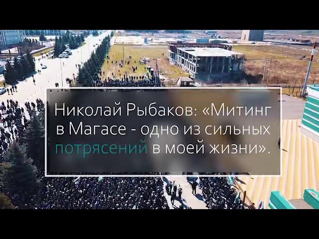 Председатель партии «Яблоко» Николай Рыбаков о митинге в Магасе.