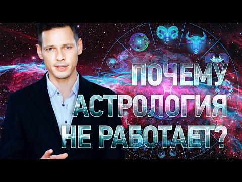 ПОЧЕМУ АСТРОЛОГИЯ НЕ РАБОТАЕТ? | Иван Лозовой