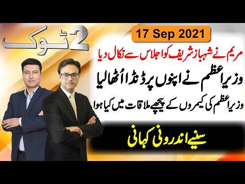 Maryam Nawaz Ne Shahbaz Sharif Ko Ijlas Se Nikal Diya    Imran Khan Ne Action Mein    2 Tok Show