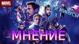 "Мнение о фильме ""Мстители 4: Финал"" | РАЗБОР ФИЛЬМА"