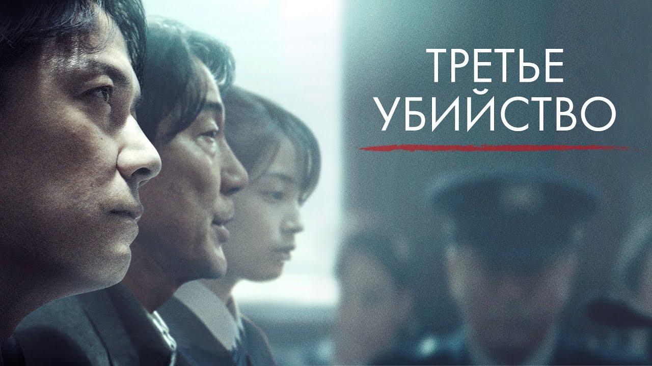 Третье убийство / Sandome No Satsujin (2017) / Детектив