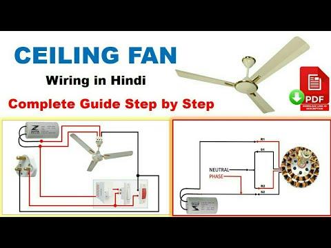 ceiling fan का कनेक्शन कैसे करते हैं / 3 wire 4 wire fan connection in  hindi electrical technician