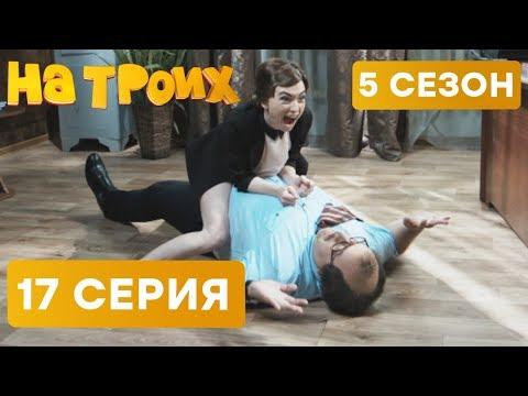 На троих - 5 СЕЗОН - 17 серия | ЮМОР ICTV