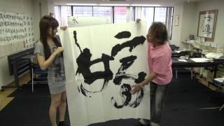 2012年6月1日 デカ書道に挑戦!! 滝ありさオフィシャルブログ「ありん...
