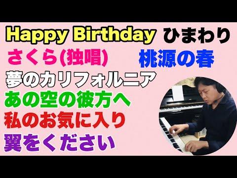 【ピアノライブ/2021.4.2】Happy Birthday/夢のカリフォルニア/桃源の春/さくら(独唱)/ひまわり/あの空の彼方へ/翼をください/私のお気に入り