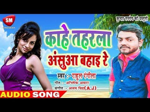 rahul-rangeela-का-सबसे-धमाकेदार-bhojpuri-गाना---काहे-तहराला-आंसू-बहाई-रे-  -new-bhojpuri-mp3