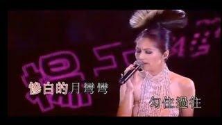 楊千嬅 - 菊花台 (Ladies & Gentlemen楊千嬅世界巡迴演唱會) DVD Live