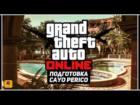 Как попасть на Кайо-Перико? Подготовка к ограблению в GTA Online