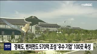 경북, 벤처펀드 570억 조성 '우수 기업' 100곳 …