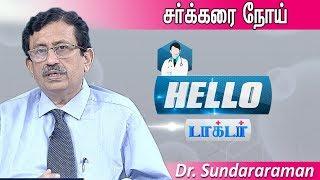 Hello Doctor 21-09-2019 Vendhar TV Show