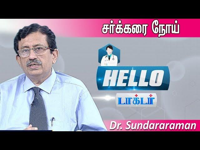 சர்க்கரை நோய், உறுப்பை பாதிக்குமா..?  | Hello Doctor | Epi-1195]-(20/09/2019)