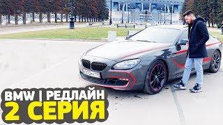 BMW | РЕДЛАЙН — 2 серия