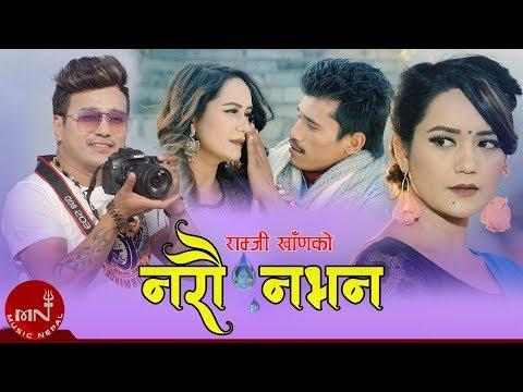 New Lok Dohori 2075/2019 | Narou Nabhana - Ramji Khand & Samjhana Bhandari | Sarika & Bishnu Kunwar
