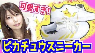可愛すぎる…!adidas×ポケモンのピカチュウスニーカーが安いのに最高に可愛かった!【めいちゃんねる】
