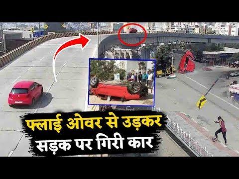 Hyderabad में तेज रफ्तार कार Flyover से उड़कर गिरी नीचे। CCTV Footage