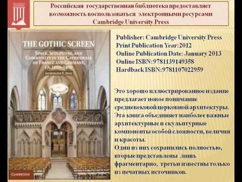 Cambridge University Press - издательство английского университета