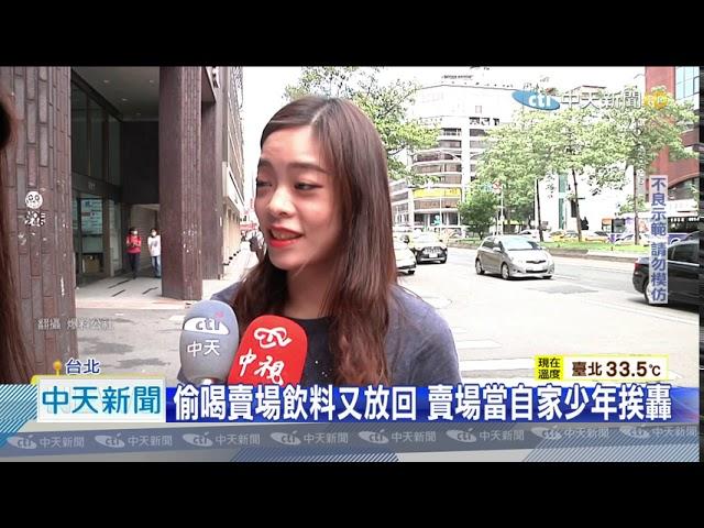20200805中天新聞 偷喝賣場飲料又放回 少年發文炫耀網撻伐