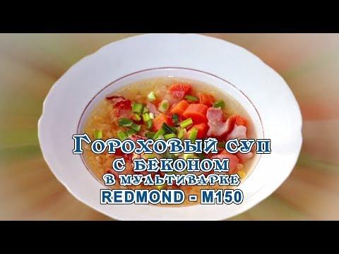 Гороховый суп с беконом в мультиварке