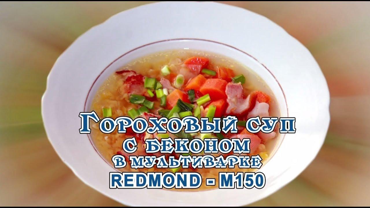 Мультиварка. Гороховый суп с беконом в REDMOND-M150