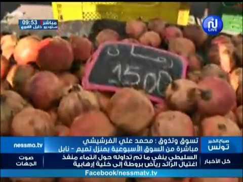 تسوق و تذوق مباشرة من السوق الأسبوعية بمنزل تميم - نابل