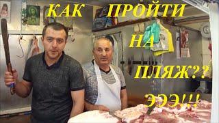 видео Шашлык в Анапе