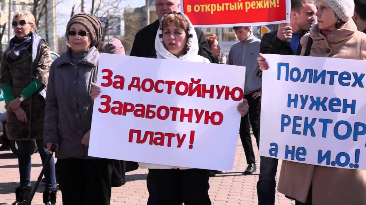 Преподаватели Политеха вышли на митинг с требованием сменить ректора