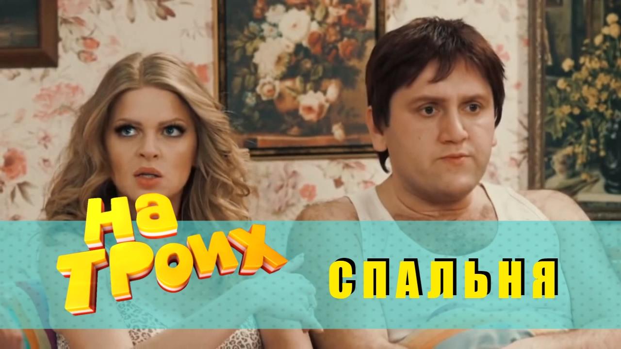 Сериал На троих: Семья и комедия про любовь 1 серия | Дизель Студио