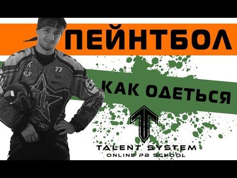 Пейнтбол ТАКТИКА выпуск №1-1