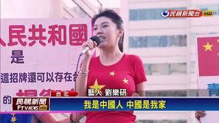 統促黨北車廣場集會  歡慶中國10/1國慶-民視新聞