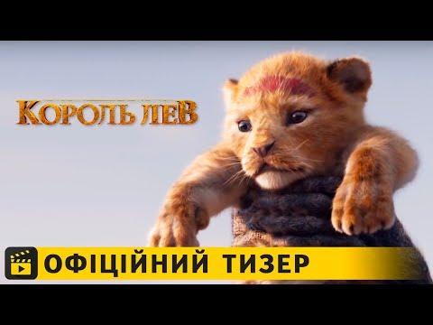 трейлер Король Лев (2019) українською