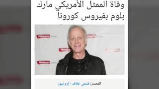 عاجل وفاة الممثل الأمريكي مارك بلوم بفيروس كورونا