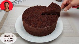 ЛЕГКО и ПРОСТО Готовится ШОКОЛАДНЫЙ ТОРТ с Изюминкой Вкусно Шоколадно Домашний Рецепт