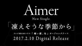 Aimer/凍えそうな季節から ドラマ「奪い愛、冬」オープニングテーマ ▽A...