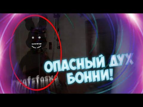 Вызов Духов | Тень Бонни [Shadow Bonnie] (ОПАСНЫЙ ВЫЗОВ! НОЖИ, РИСУНОК НА ЗЕРКАЛЕ!)