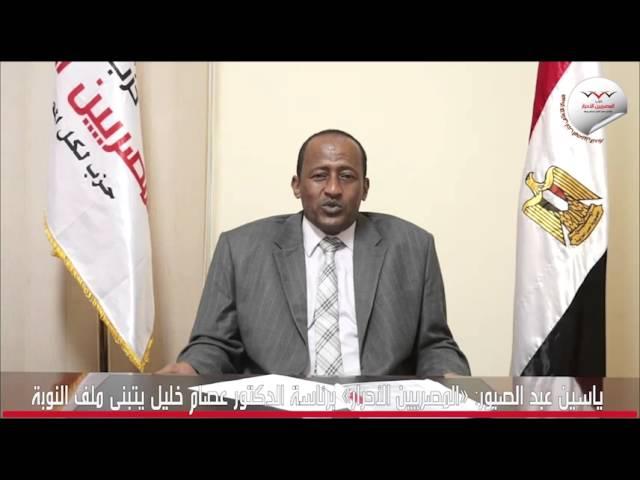 ياسين عبد الصبور: «المصريين الأحرار» برئاسة الدكتور عصام خليل يتبنى ملف النوبة