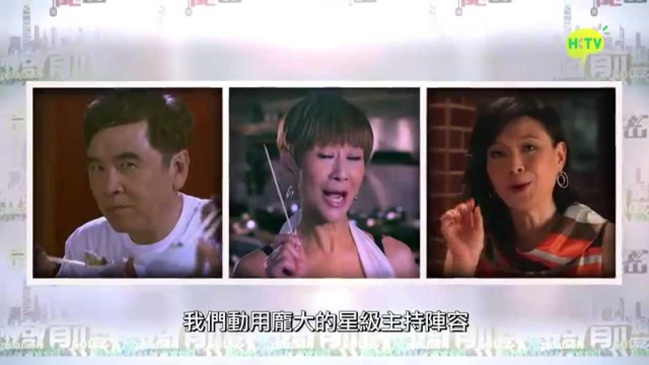 【HKTV 節目精選】食的秘密 - YouTube