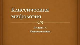 Классическая мифология. 17. Троянская война