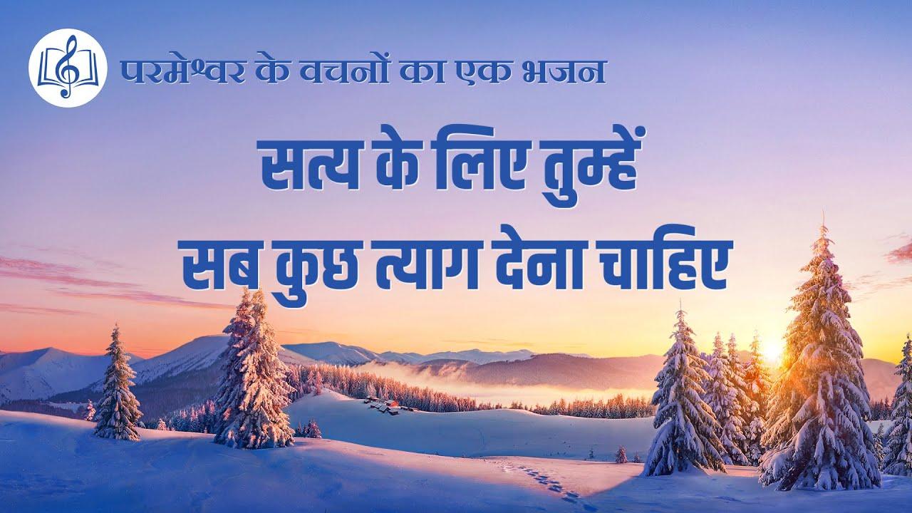 सत्य के लिए तुम्हें सब कुछ त्याग देना चाहिए | Hindi Christian Song With Lyrics