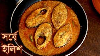 ঐতিহ্যবাহী সর্ষে ইলিশ রান্নার সহজ রেসিপি   Sorshe Ilish   Ilish Fish Curry Recipe