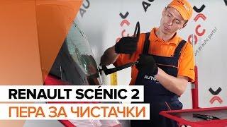 Смяна на предни и задни Задна чистачка на RENAULT SCÉNIC II (JM0/1_) - видео инструкции