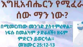 Harar Amanuel Egziabherin Yemiferaw Manew?( ሐረር አማኑኤል እግዚአብሔርን የሚፈራው ማነው?)